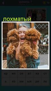 девушка на руках держит два лохматых щенка пуделя 667 слов 7 уровень
