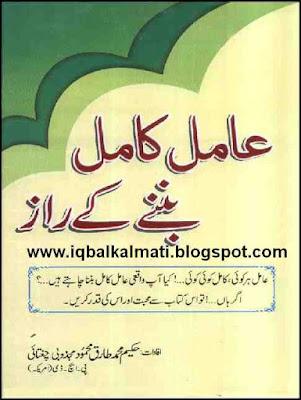 Amil Kamil Bannay Ke Raaz Hakim Tariq Mehmood