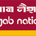 PUNJAB NATIONAL BANK NEFT RTGS FORM