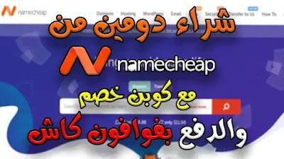 شراء دومين من نيم شيب NameCheap عن طريقة فودافون كاش وربطه بمدونة بلوجر
