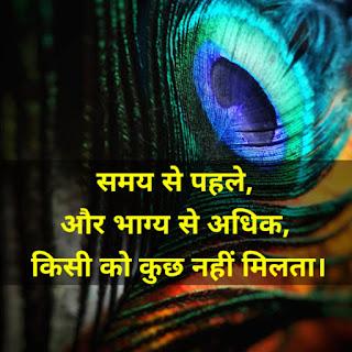 Bhagvan Shri Krishna Quotes.