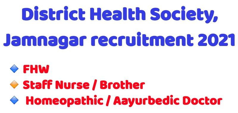 District Health Society, Jamnagar Recruitment 2021