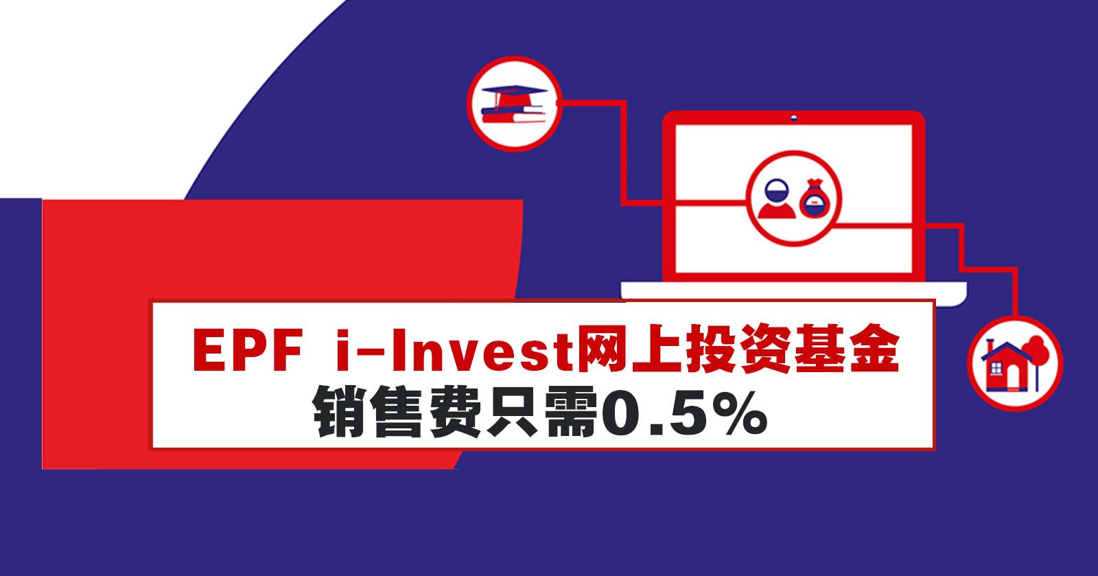 EPF i-Invest可网上投资信托基金,销售费只需0.5%