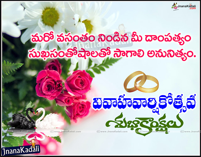 Here is a Latest Telugu Language Wedding Day Wishes and Quotes Pics Free, Beautiful Wedding Day Quotes for Sister, Telugu Best Marriage Day Quotations for Brother, Telugu Facebook Friend Marriage Day Quotations Online, Happy Marriage Day Nice Quotes and Wallpapers,Telugu Pelliroju Kavithalu, Chellelu Marriage Quotes and Messages.
