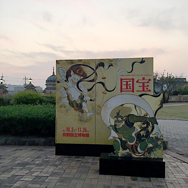 開館120周年記念 特別展覧会 国宝