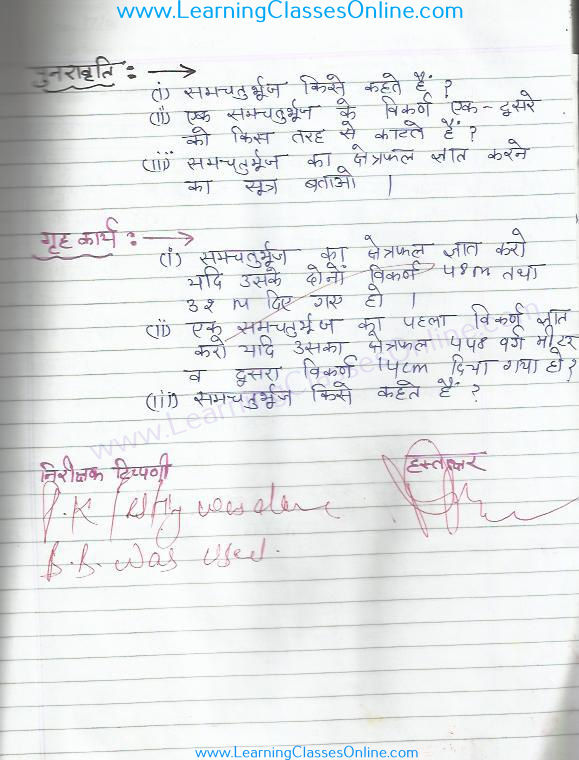 area of rhombus lesson plan in hindi