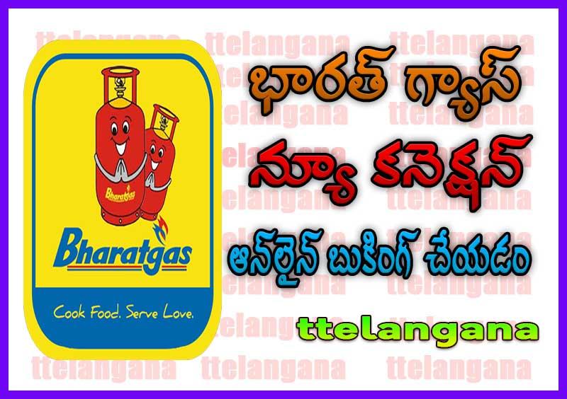 భారత్ గ్యాస్ న్యూ కనెక్షన్ ఆన్లైన్ బుకింగ్ చేయడం Bharat Gas New Connection Online Booking Bharat Gas LPG New Connection Online Registration