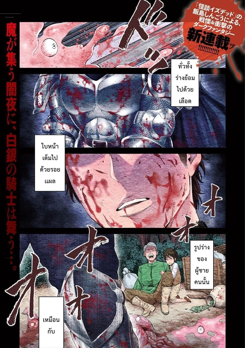 Sekai ni Hitotsudake no R ตอนที่ 1