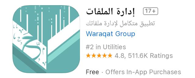 تنزيل تطبيق ادارة الملفات للايفون File Manager for iphone