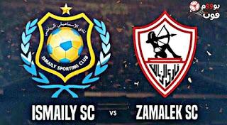 ملخص مباراة الزمالك ضد الإسماعيلي مباشرة اليوم في الدوري المصري