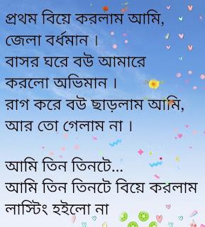 Jela Bardhaman Song Lyrics