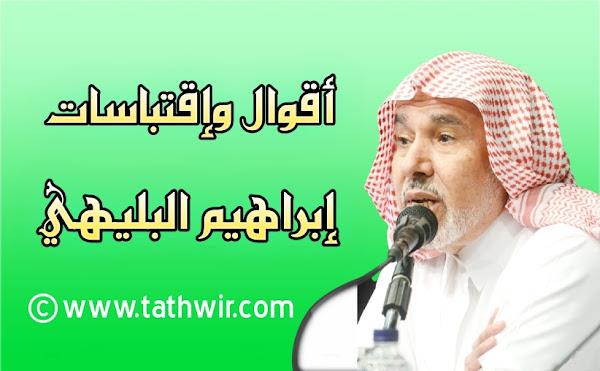اقول واقتباسات إبراهيم البليهي