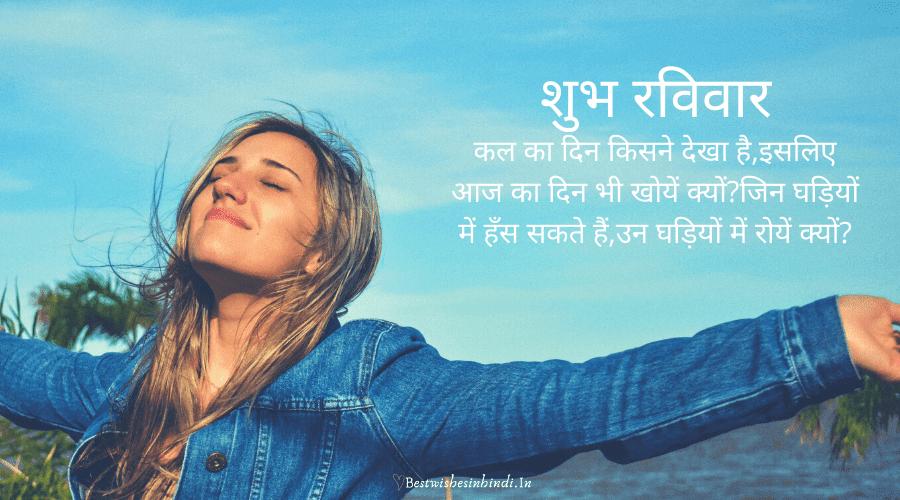 शुभ रविवार सुप्रभात, good morning shubh ravivar, shubh ravivar photo, shubh ravivar images in hindi