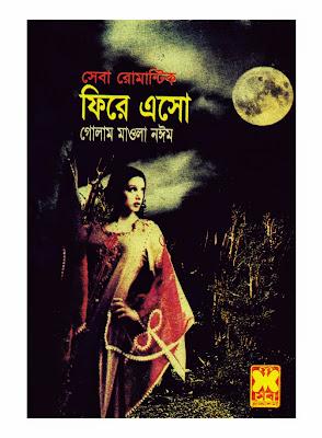 All Books Of Westren Series In Bangla Free Download: September 2016