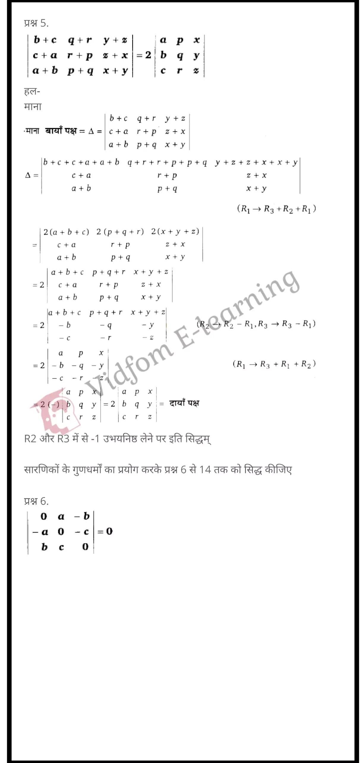 class 12 maths chapter 4 light hindi medium 6