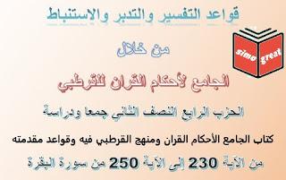 كتاب الجامع الأحكام القران ومنهج القرطبي فيه وقواعد مقدمته