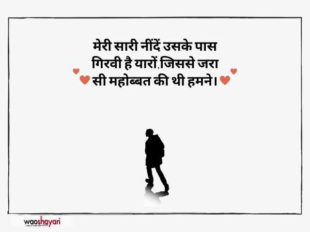 shayari sad love in hindi