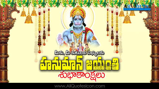 Hanuman-jayanthi-wishes-Telugu-Quotes-Whatsapp-Pictures-Best-Facebook-images-greetings-wishes-happy-Hanuman-jayanthi-quotes-Telugu-shayari-inspiration-quotes-Free