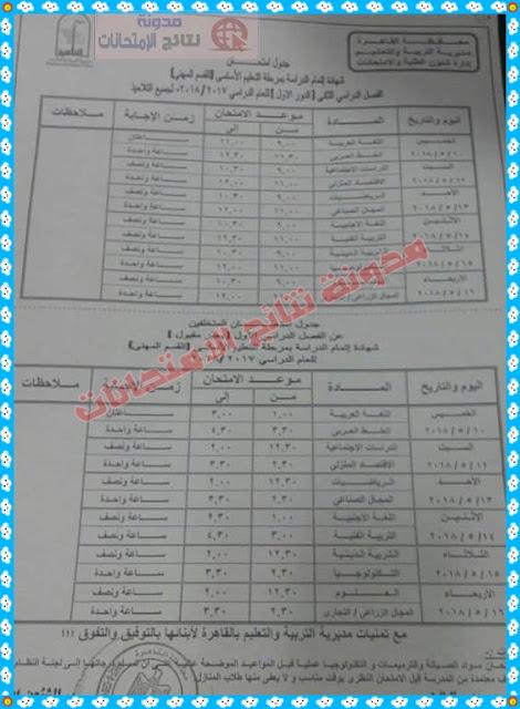 القاهرة : جدول امتحانات الشهادة الابتدائية والاعدادية