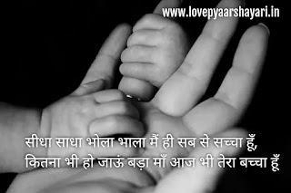 Mothers day shayari images