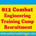 812 Combat Engineering Training Camp Recruitment