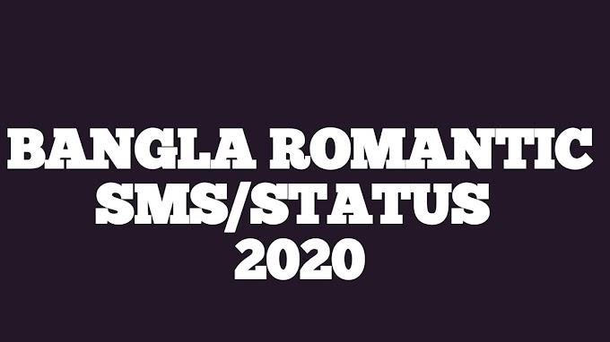 BANGLA ROMANTIC SMS/STATUS