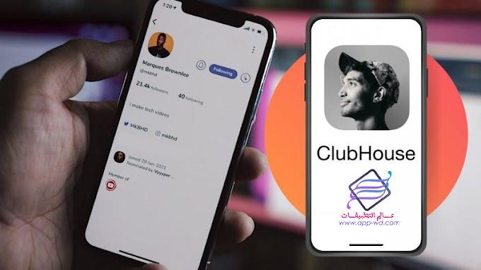 تنزيل تطبيق كلوب هاوس للأندوريد clubhouse