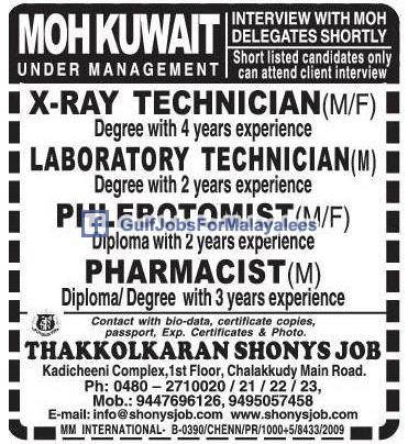 Gulf Jobs for Malayalees: lab technician