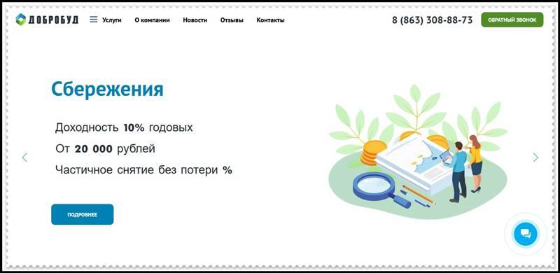 Мошеннический сайт pkdobrobud.ru – Отзывы, развод, платит или лохотрон? Мошенники КПК Добробуд