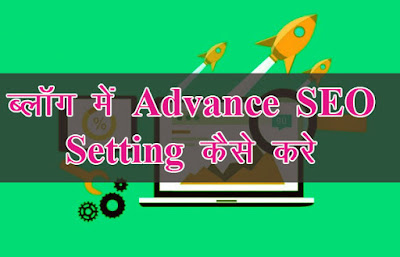 blogspot advanced seo settings for better seo