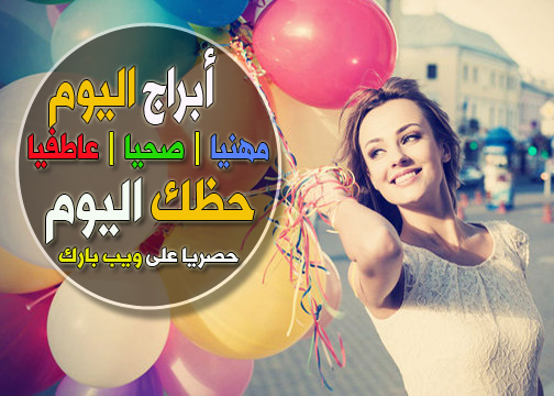حظك وتوقعات اليوم الخميس 17/12/2020   الأبراج وحظك اليوم 17-12-2020 الخميس