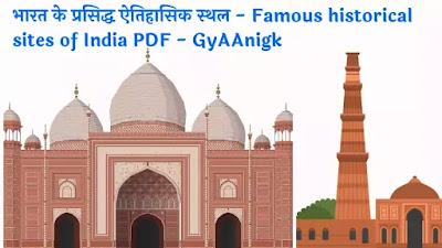 भारत के प्रसिद्ध ऐतिहासिक स्थल - Famous historical sites of India PDF - GyAAnigk