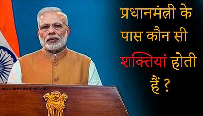 प्रधानमंत्री के पास कौन सी शक्तियां होती हैं