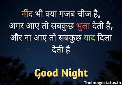 Good Night Love Shayari Images