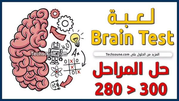 حل Brain Test | من المرحلة 280 إلى المرحلة 300