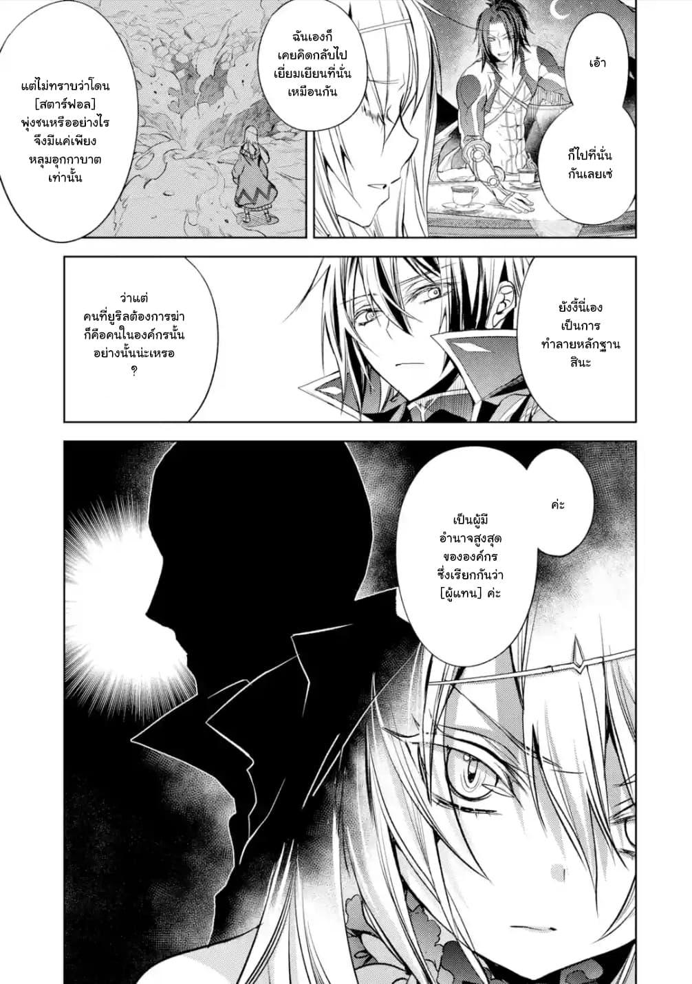 อ่านการ์ตูน Senmetsumadou no Saikyokenja ตอนที่ 4.4 หน้าที่ 2