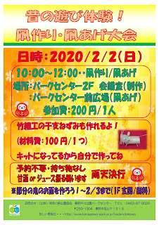 2回目:昔の遊び体験!凧作り・凧あげ大会<2020/2/2>