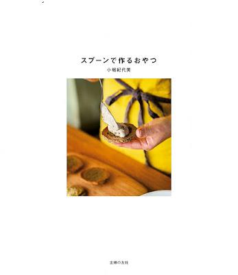 [Manga] スプーンで作るおやつ Raw Download