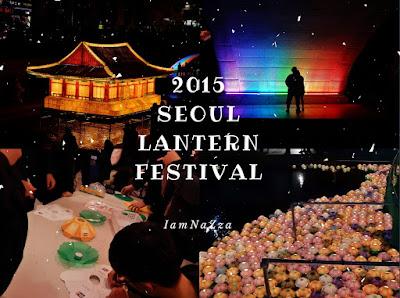 Seoul Lantern Festival, 서울빛초롱축제
