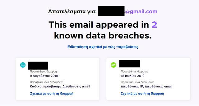 διαρροή κωδικών και email IP adress