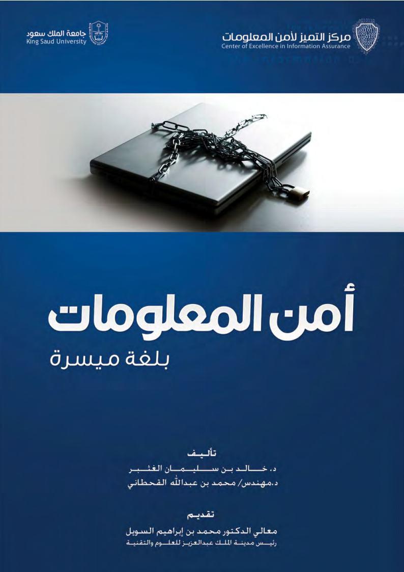 كتاب ابدأ الان pdf