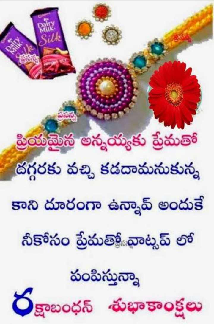 Raksha Bandhan wishes in telugu