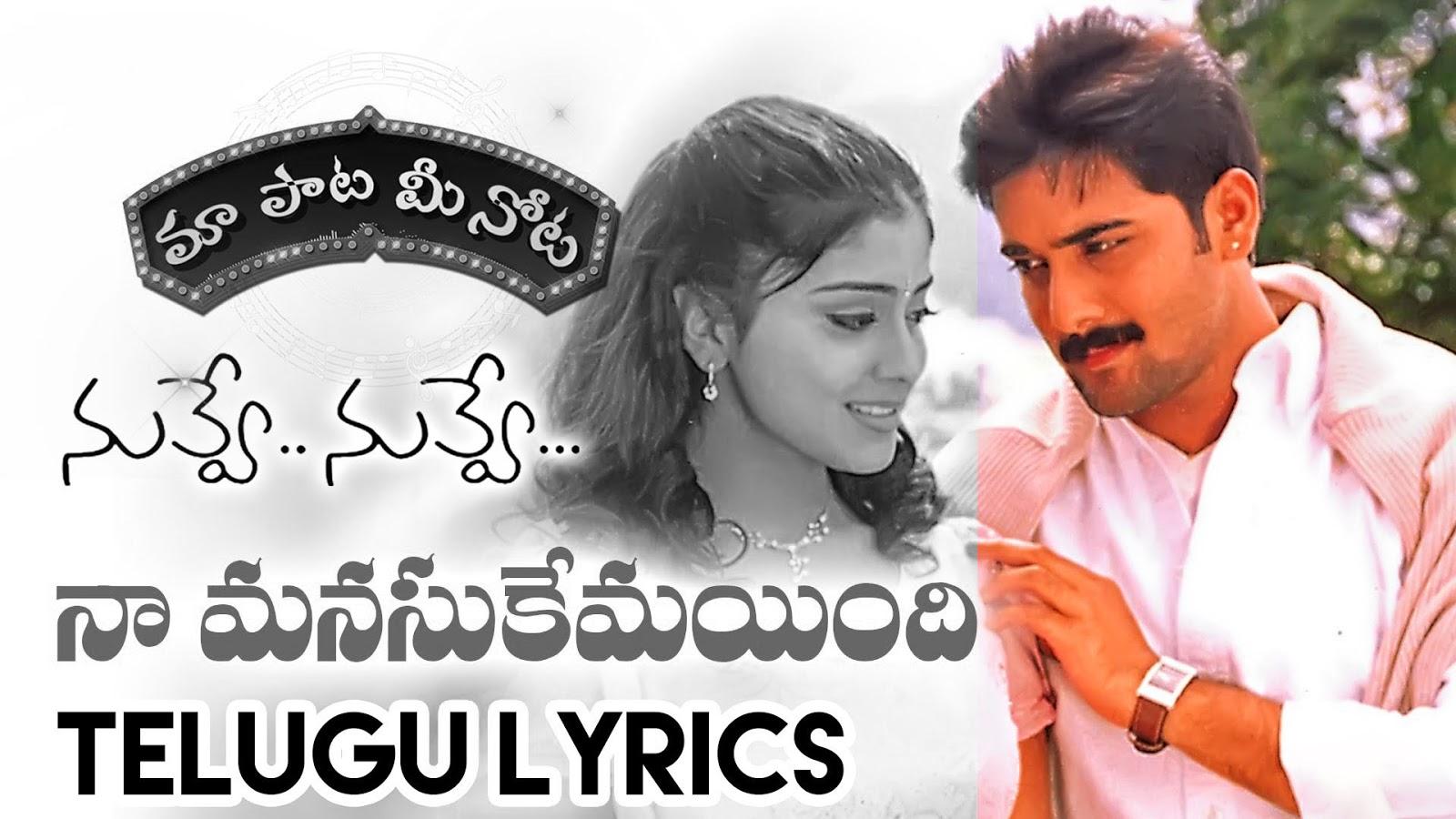 Naa Manasukemaindi Song Lyrics from Nuvve Nuvve telugu movie