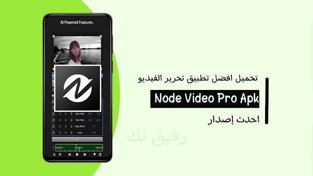 تحميل Node Video Pro Mod Apk أحدث إصدار مجاني للأندرويد