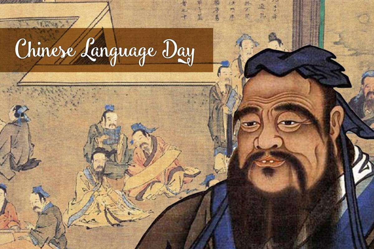 Chinese Language Day Wishes