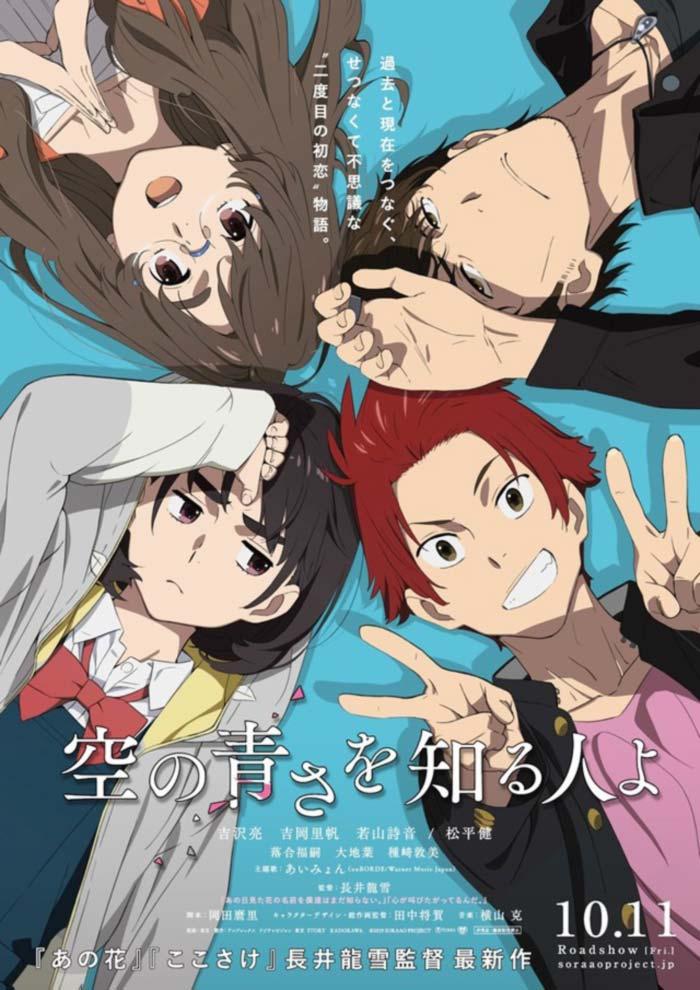Her Blue Sky (Sora no Aosa wo Shiro Hito Yo) anime