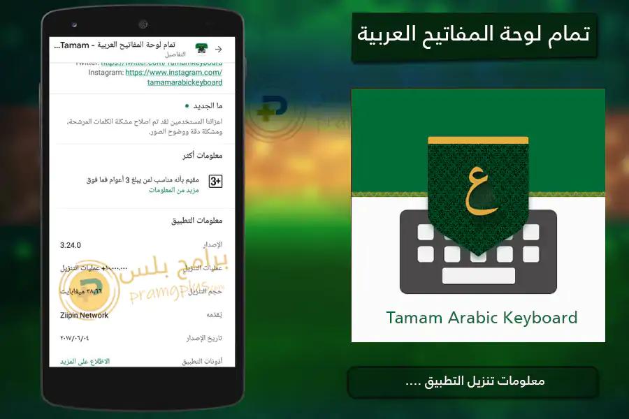 معلومات تحميل كيبورد تمام عربي