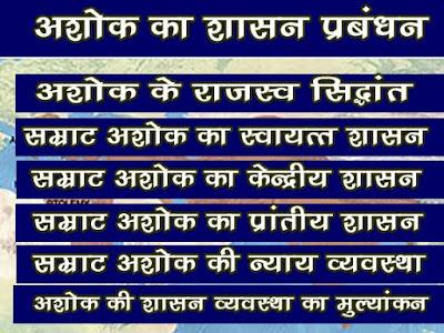 अशोक का शासन प्रबंधन  अशोक के राजस्व सिद्धांत  अशोक की न्याय व्यवस्था   Ashok Ka Shasan Prabandhan