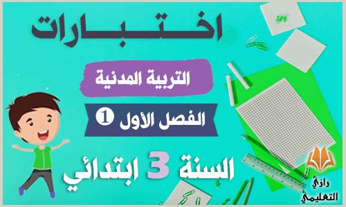 اختبارات الفصل الأول في التربية المدنية للسنة الثالثة ابتدائي