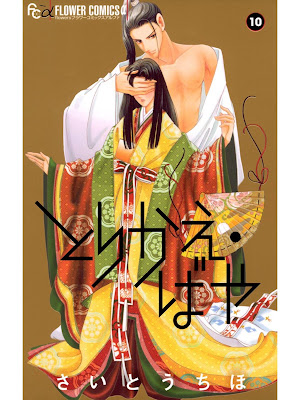 [Manga] とりかえ・ばや 第01-10巻 [Torikae Baya Vol 01-10] Raw Download